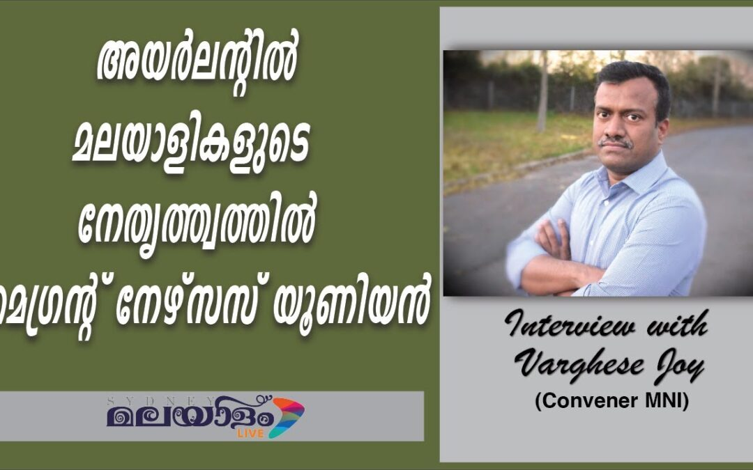 Sydney Malayalam interview with Varghese Joy in Malayalam about MNI.
